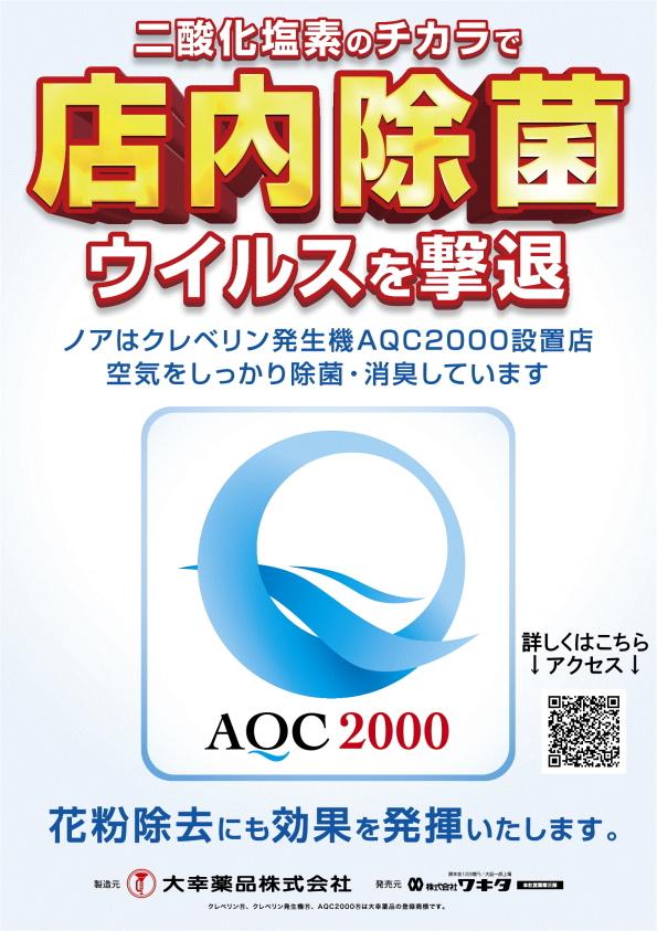店内除菌AQO2000設置