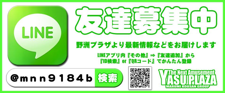 "LINE ""@mnn9184b"" で検索"