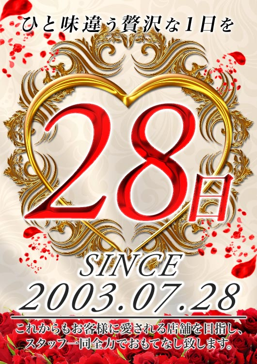 28日記念日