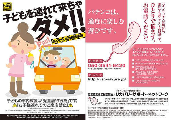 子供放置禁止・リカバリーサポート