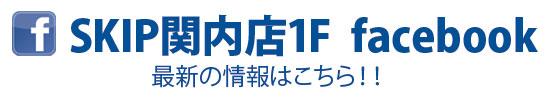 関内1F facebook