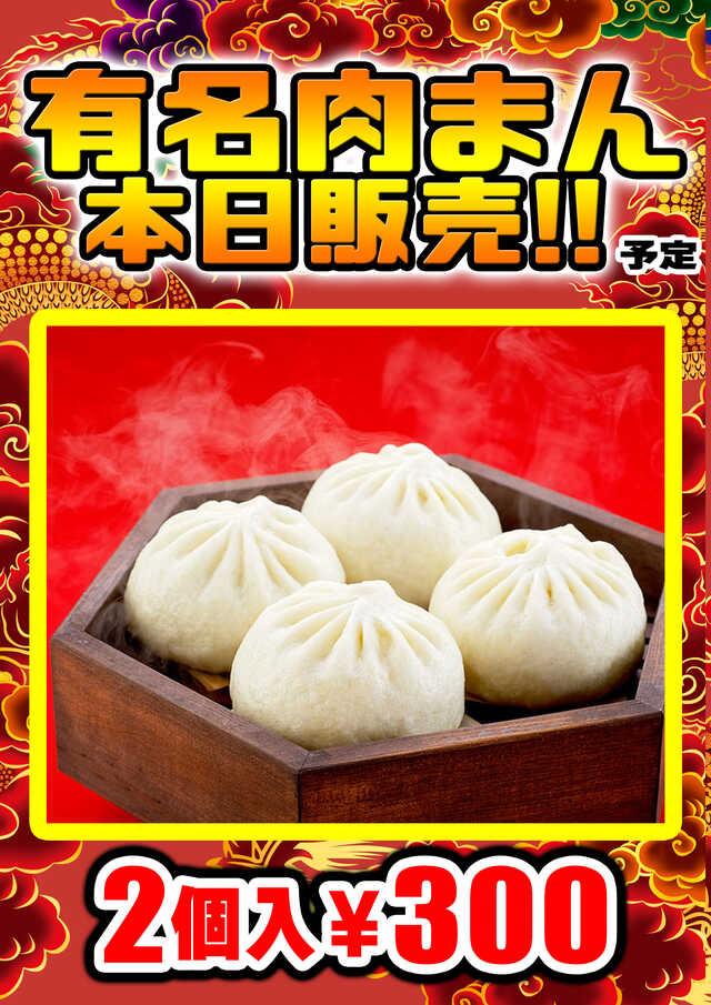 抽選3/1〜
