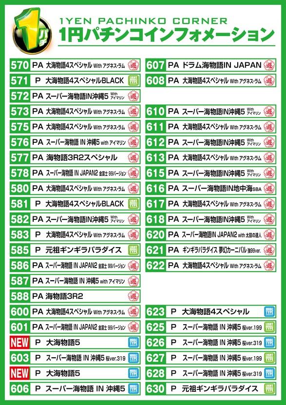 1006一円海