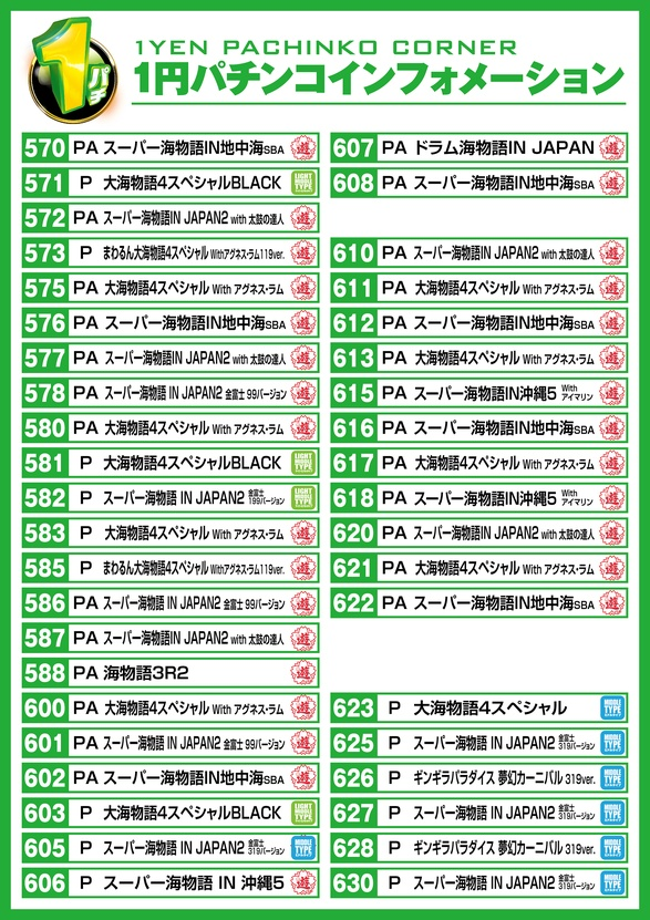 0420一円