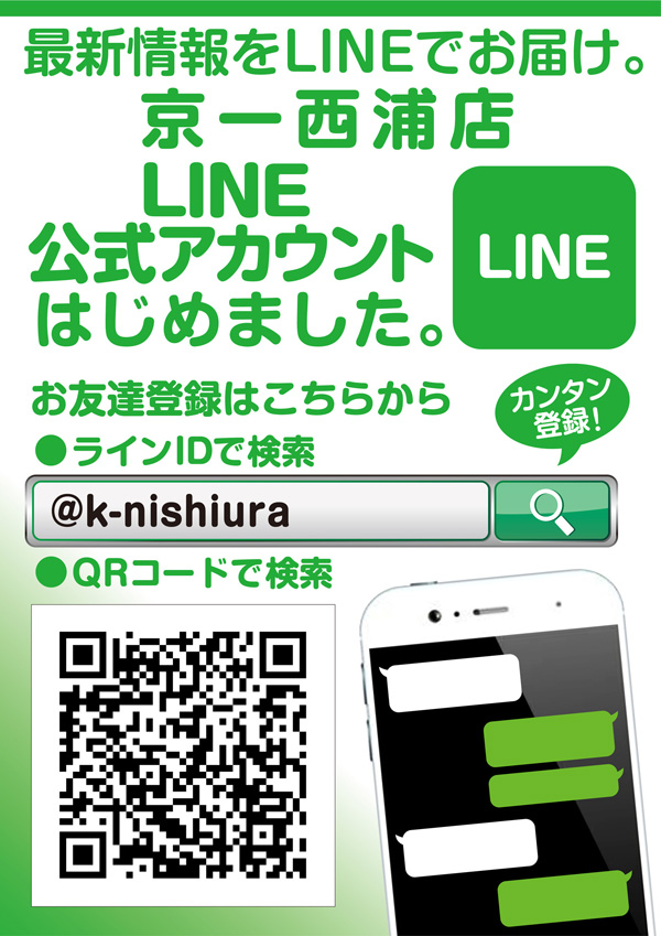 西浦LINE