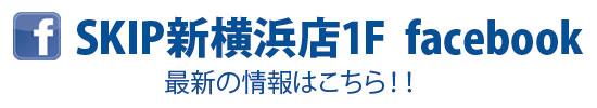 新横浜1F facebook