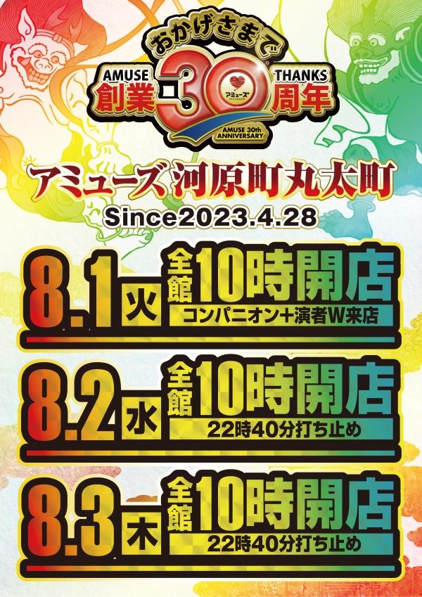 1/12新台入替 大海物語4