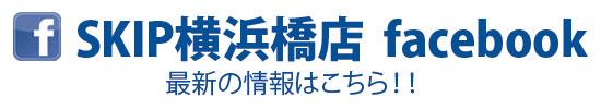 SKIP横浜橋店 facebookはこちら