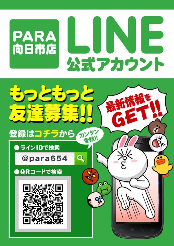 LINE公式アカウント友達募集!!