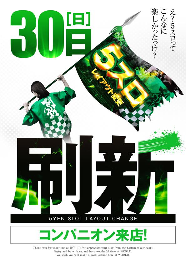 10/1絆増台