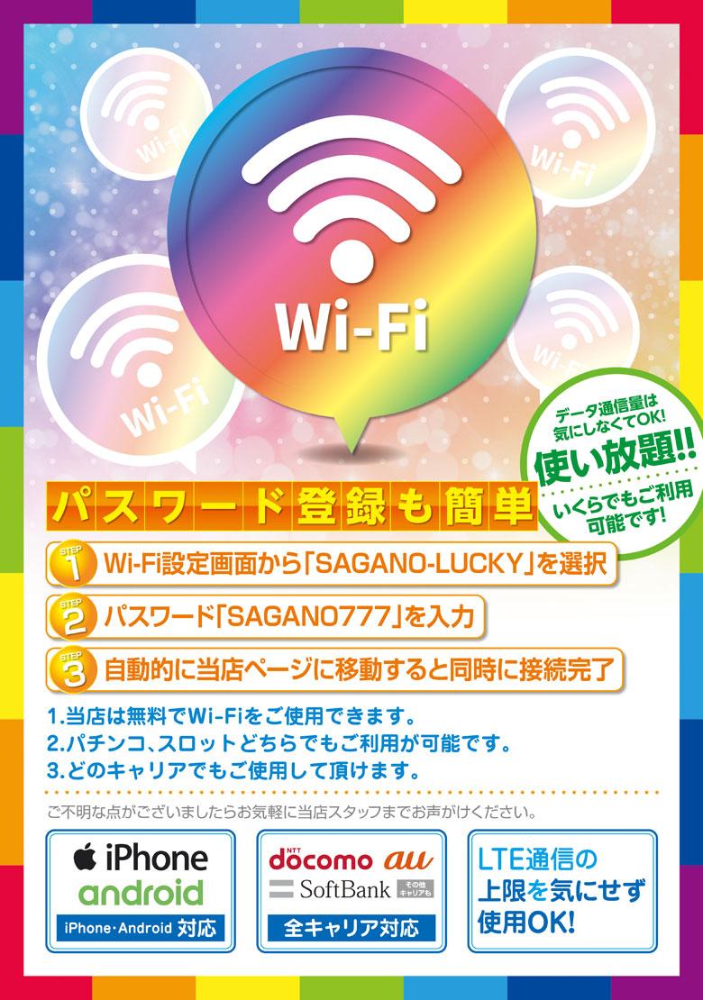 新wifi