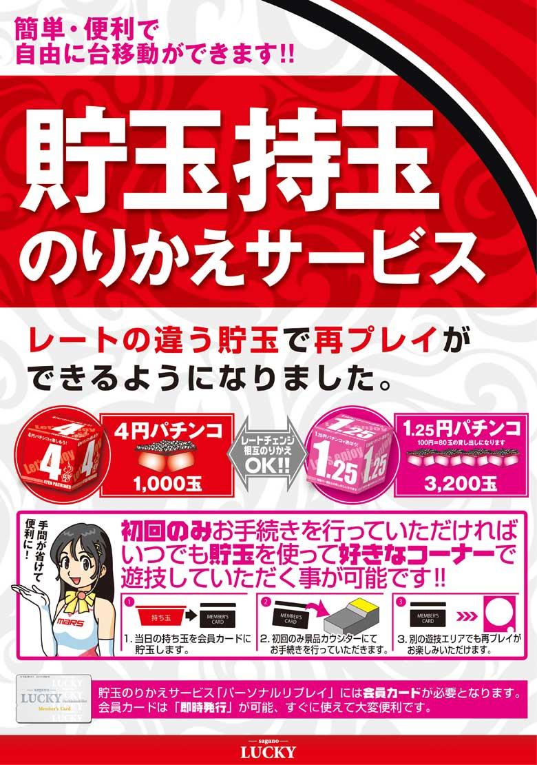 1.25円のりかえサービス