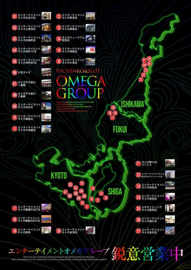オメガグループマップ