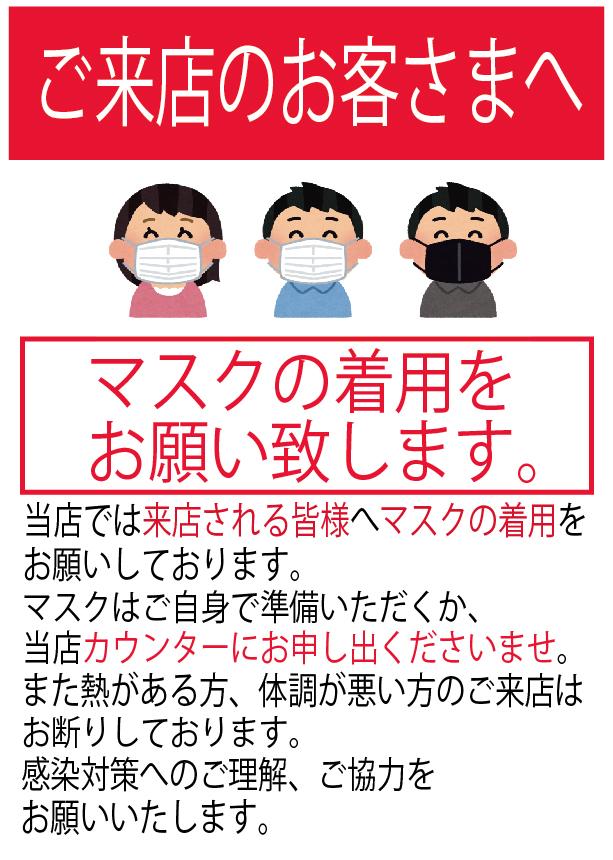 マスク着用のお願い2
