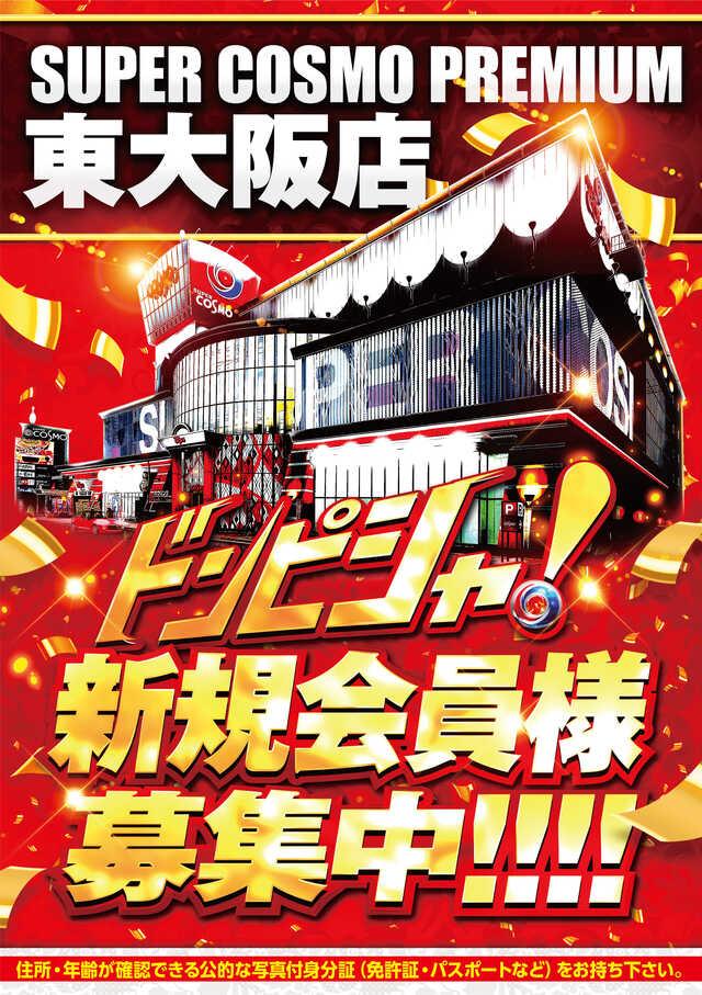 大阪・奈良に<br>店舗展開中!!