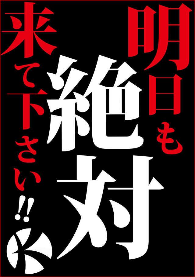 1月1円パチンコ