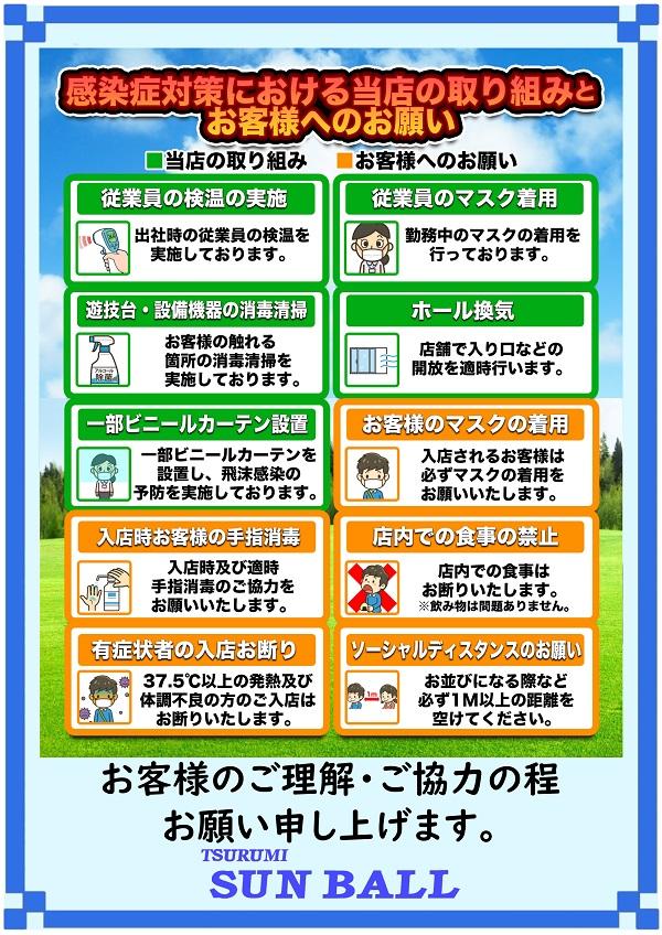 ★10月7日(月)新台入替★