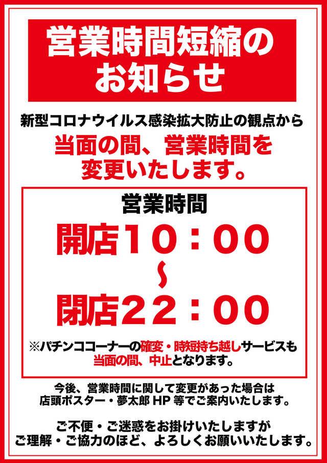 10月8日火曜日 海物語シリーズ最新台12台導入!!