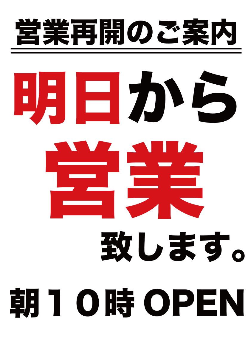 10月8日火曜日 新台入替!!朝10:00開店!!