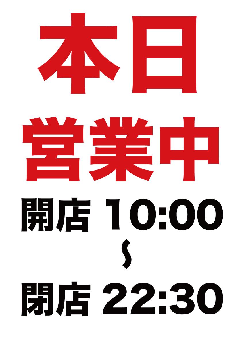 本日営業しています。開店10:00〜閉店22:30。