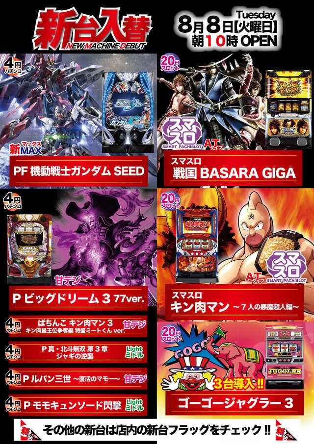 11月18日(月)パチンコAKB&烈火の炎3稼働開始!!
