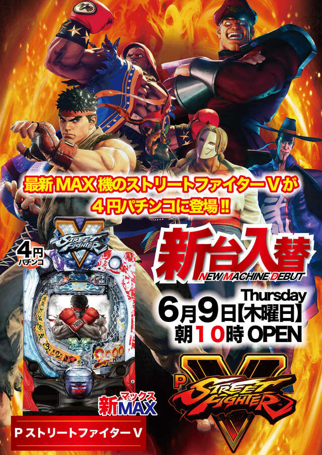 新台入替!!3/3(火)OPEN!! 海物語シリーズ最新台導入!!