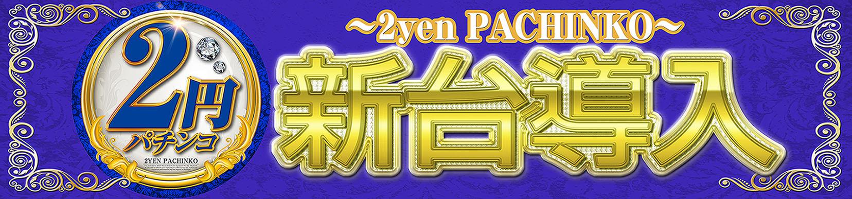 2円タイトル