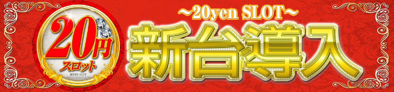 alt20円帯