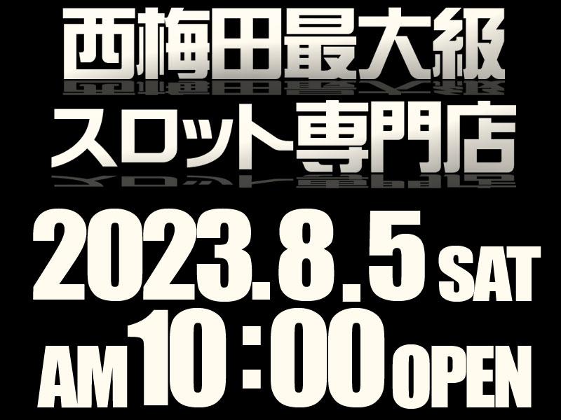 西梅田最大220台