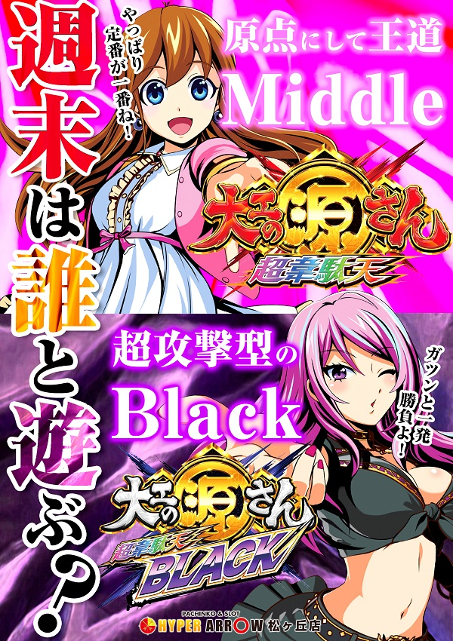 バジリスク絆2増台