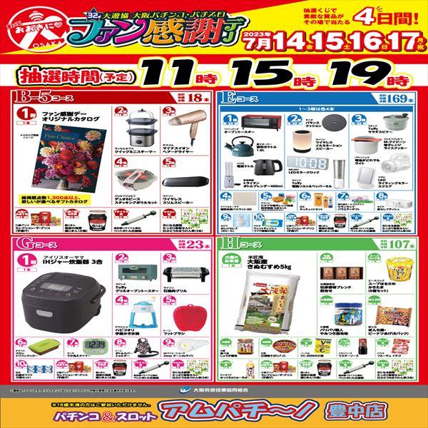 SLOTバジリスク〜甲賀忍法帖〜絆2
