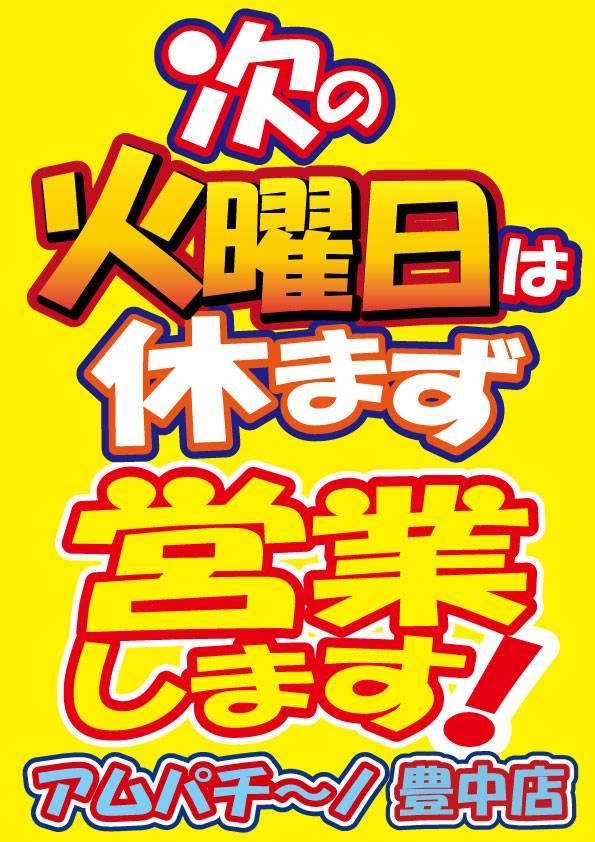 スーパー海物語INジャパンMTD