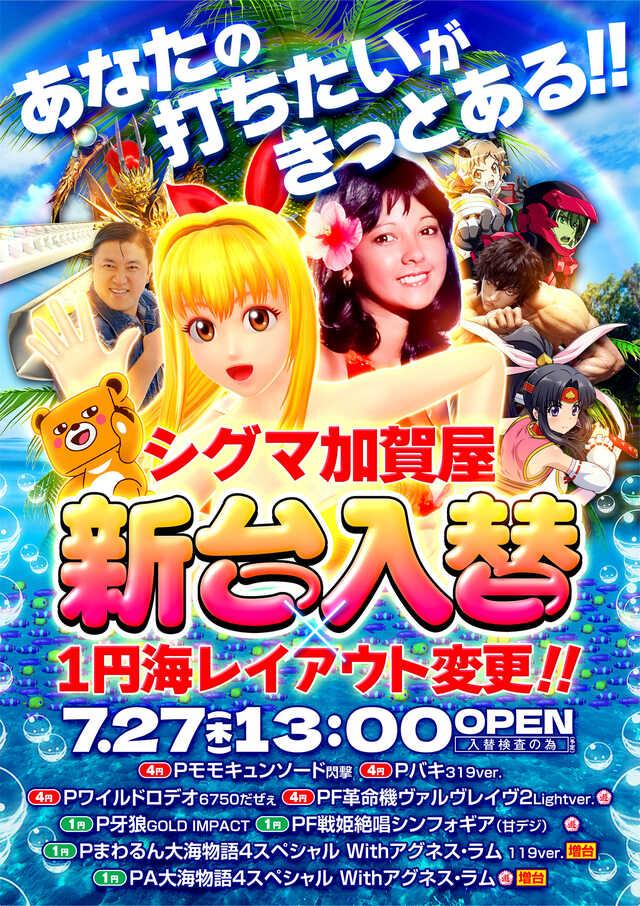 10.1【もっと地域愛】
