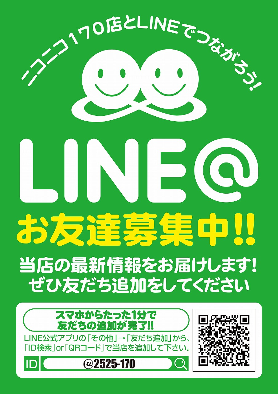 LINE@が新しくなりました!