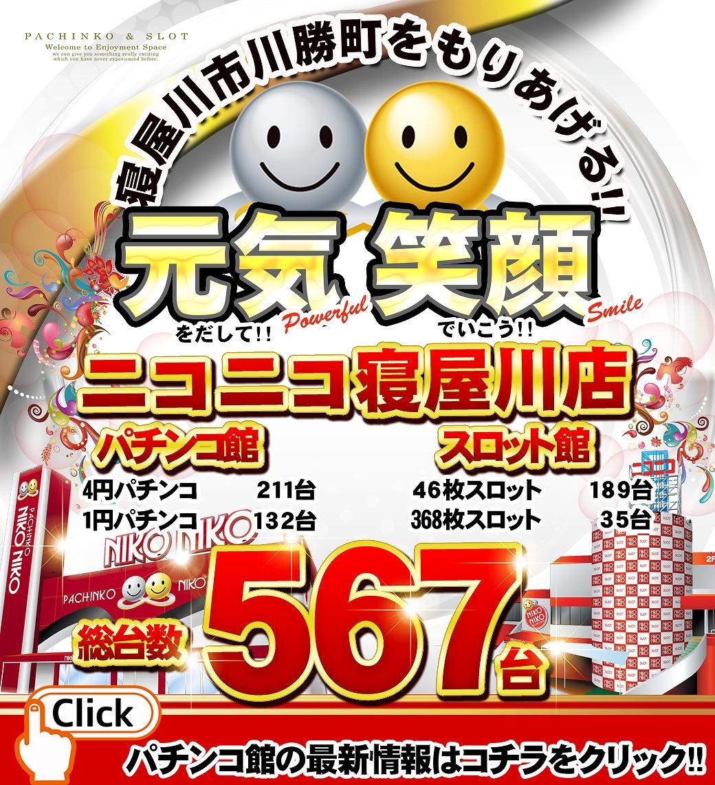 ニコニコ大和田店 4円パチンコ大増台