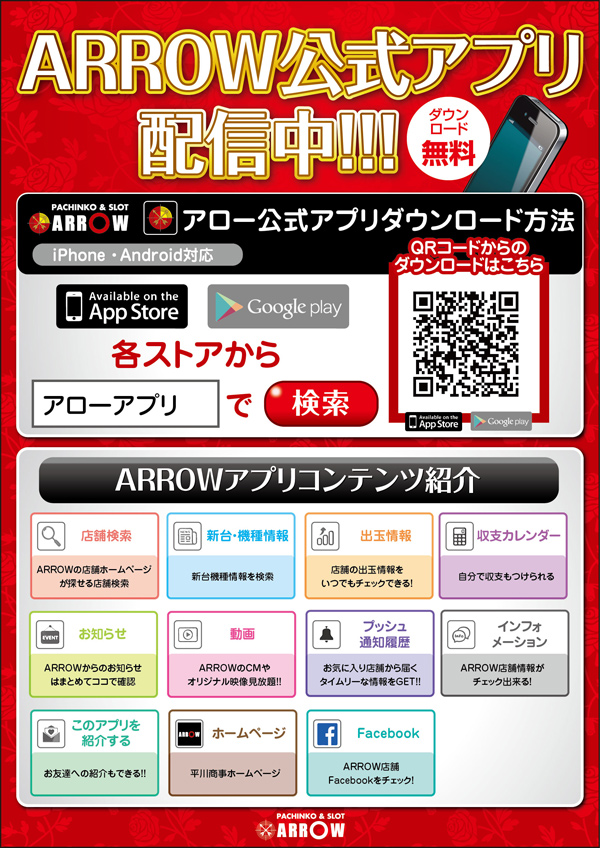 ARROW アプリ