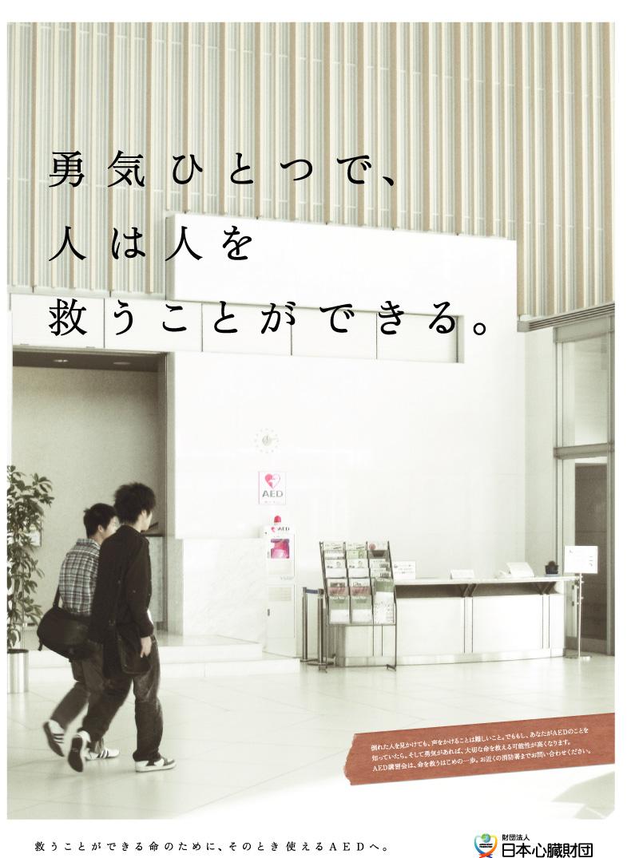 ■AEDポスター■設備案内