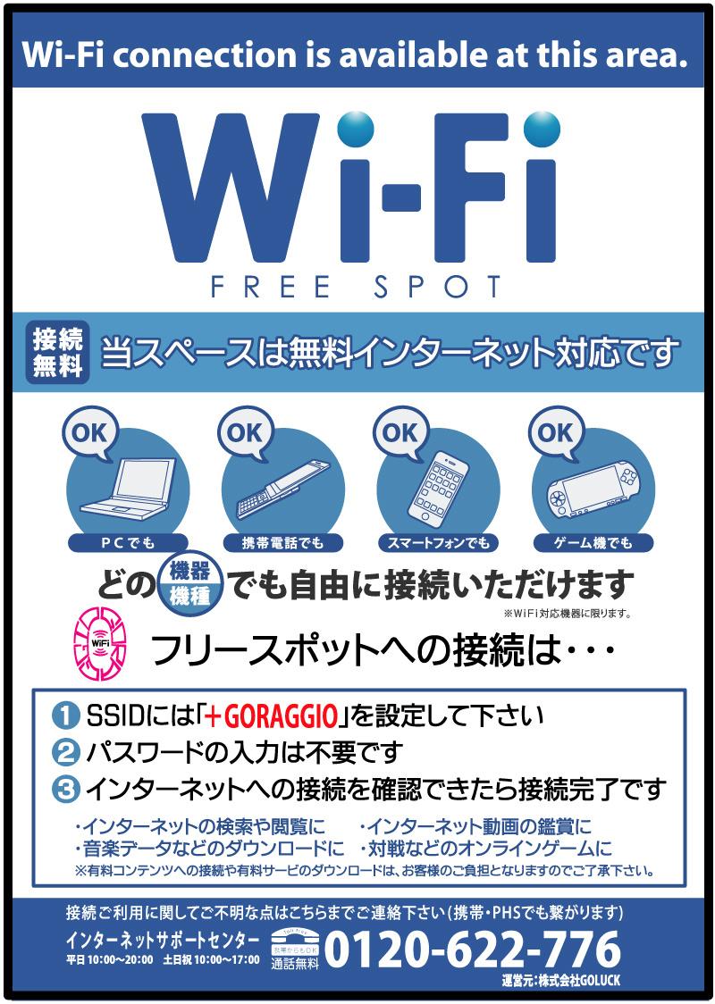 ■Wi-Fi-1枚目ポスター■設備案内