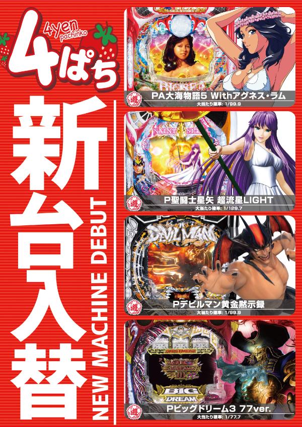 10.23 4ぱち1