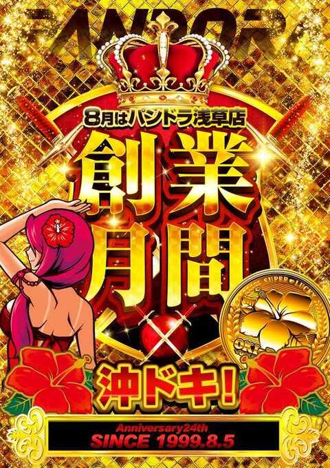 浅草 パチンコ イベント
