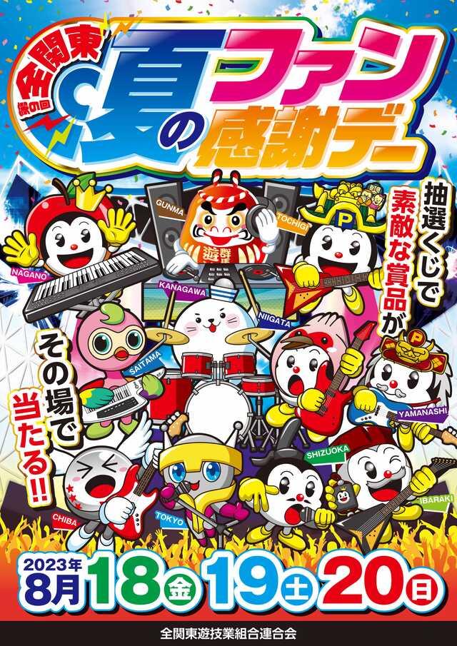 飛沫対策6/8〜