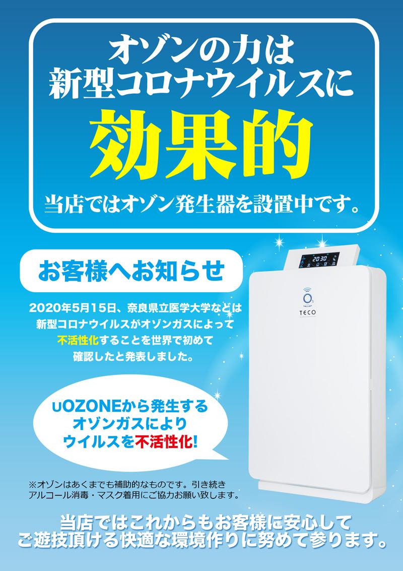 オゾンは効果的