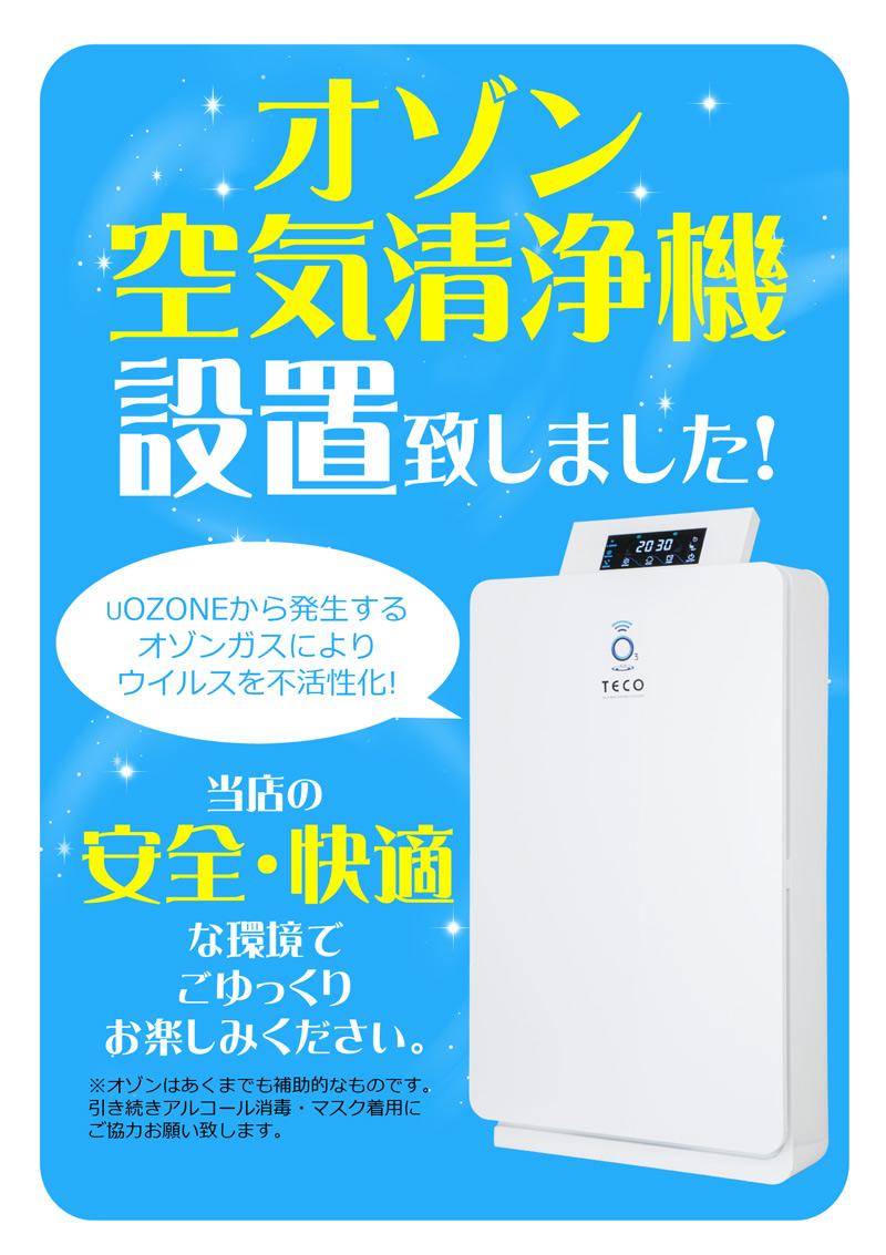 オゾン空気清浄機設置