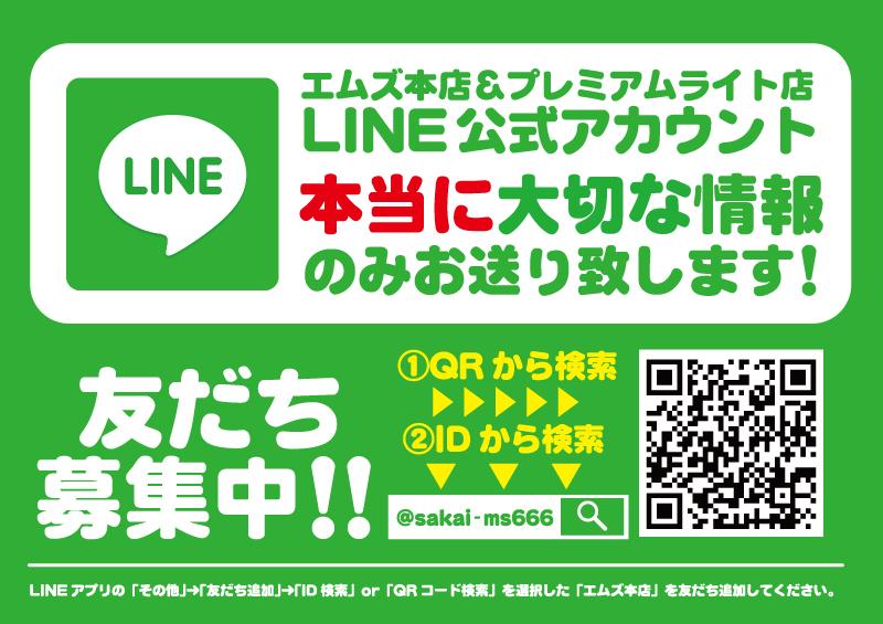 LINE公式アカウント友達募集中!