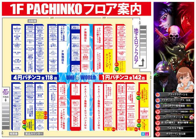 0921パチンコフロアマップ