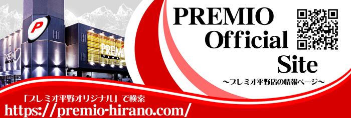 プレミオ平野店の情報ページ