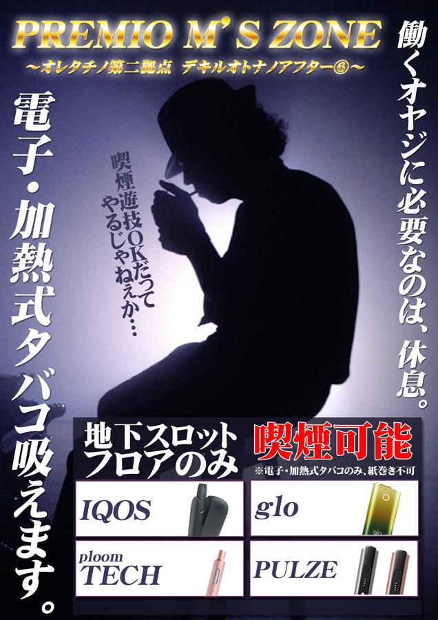 喫煙遊技OK