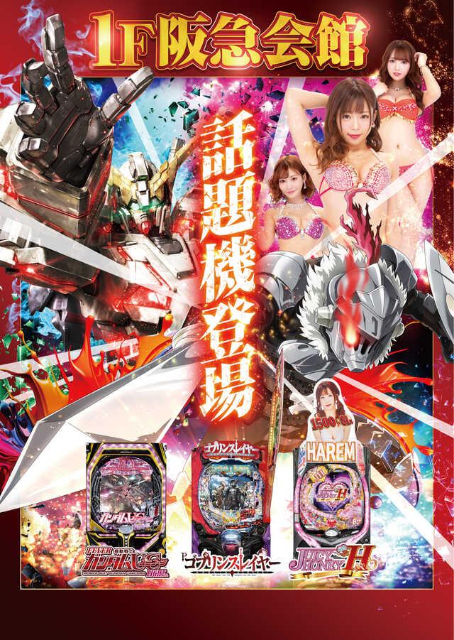 7月営業時間 変更