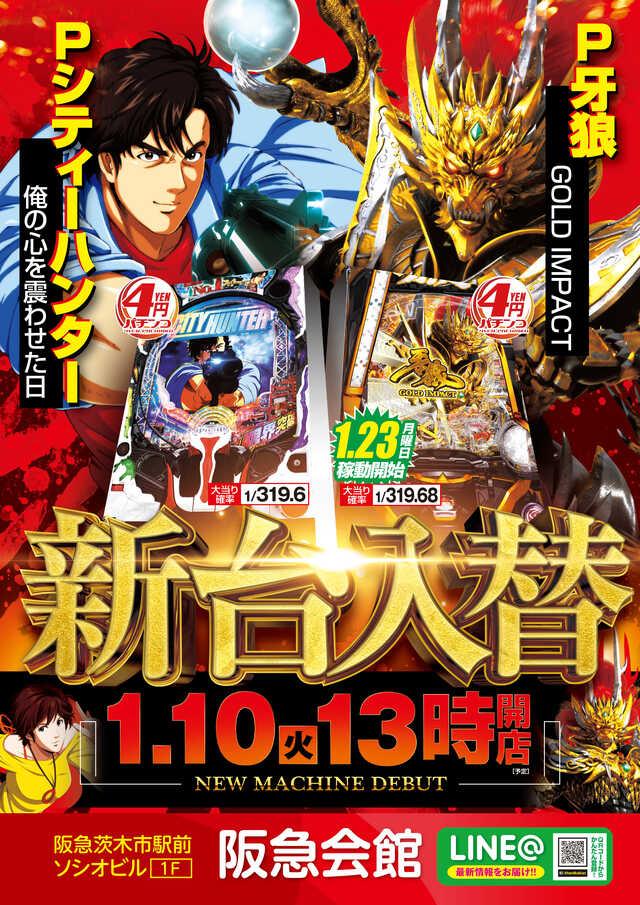 12月4円最新機種