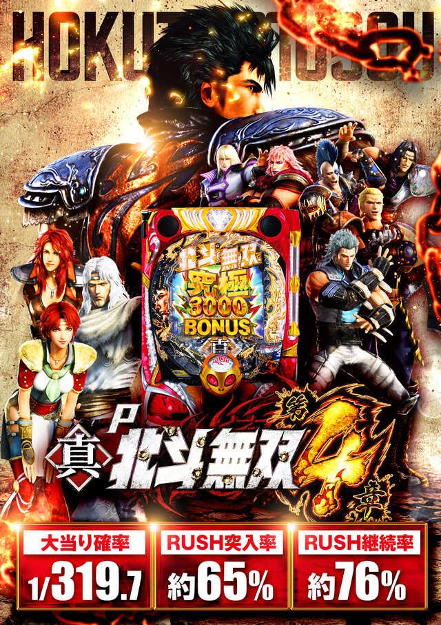 1円パチンコ増設!